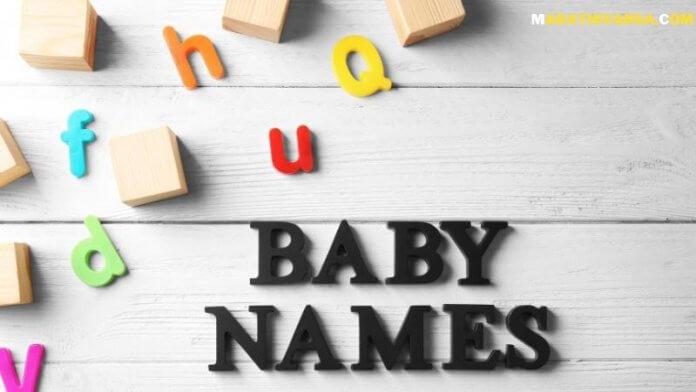 Baby Names in Marathi