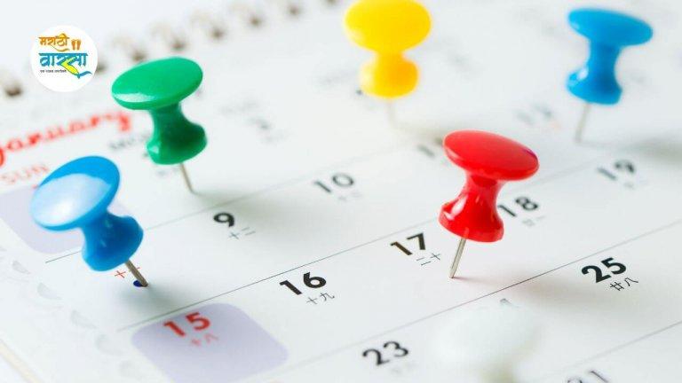 national and international days in marathi