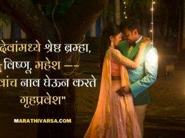 Ukhane in marathi for female