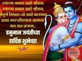 Hanuman Jayanti Wishes In Marathi