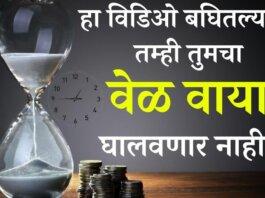 Time Management Tips in MARATHI