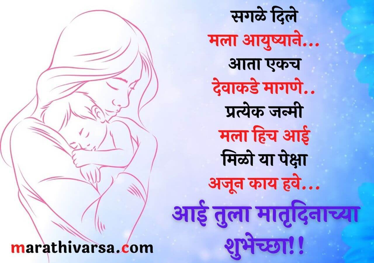 Mothers Day Status In Marathi
