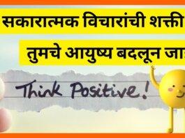 Power of positive thinking in marathi