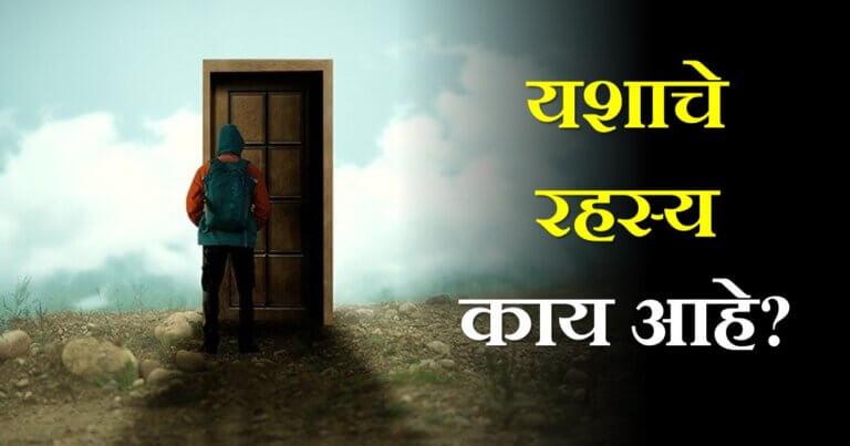 Secret-of-Success-in-Marathi